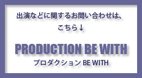 PRODCTION BE WITHのサイトへ